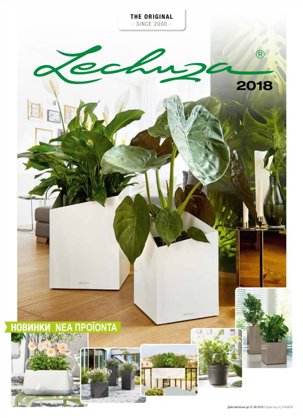 lechuza catalouge cover 2018.jpg
